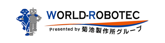 WORLD-ROBOTEC Presented by 菊池製作所グループ